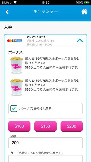 スマホ版ベラジョンカジノ入金キャッシャー画面