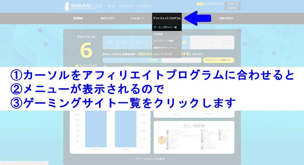 サムライクリックのゲーミングサイト一覧ページに移動する説明画像。