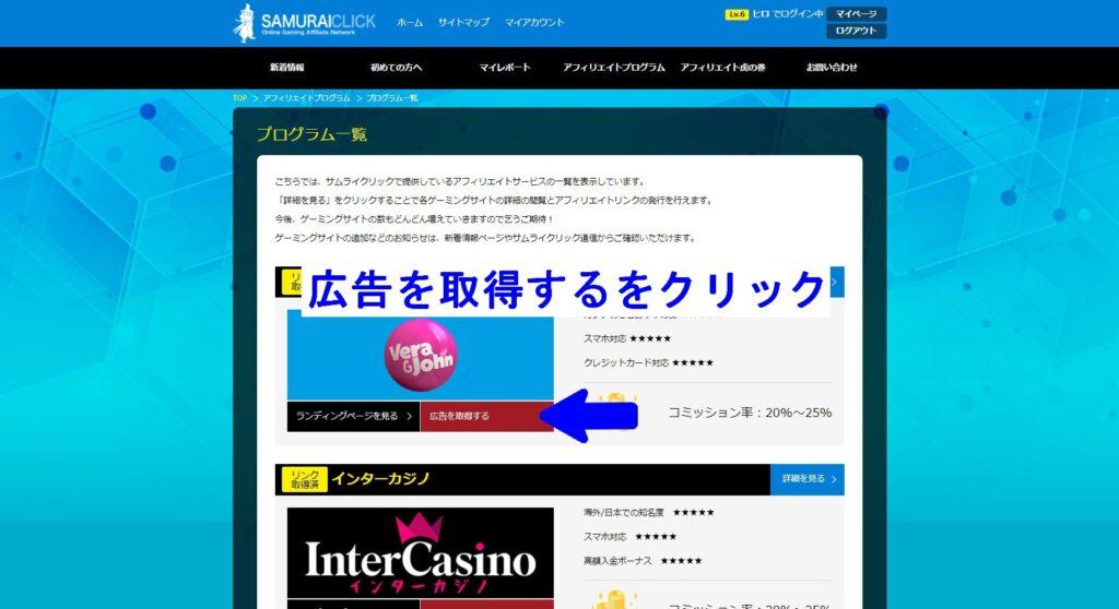 サムライクリックのプログラム一覧画面。