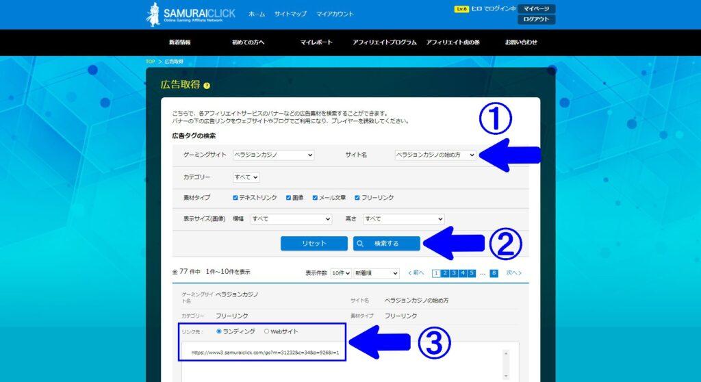 サムライクリック広告取得画面。