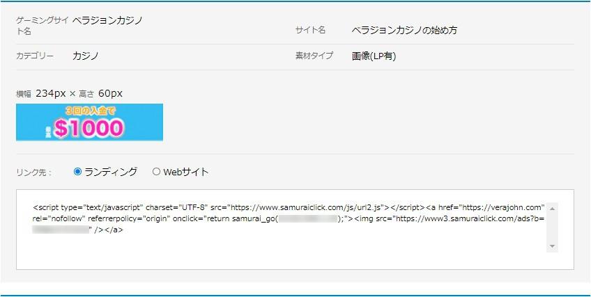 サムライクリックでベラジョンカジノのバナー用アフィリエイトリンクを取得する画像。