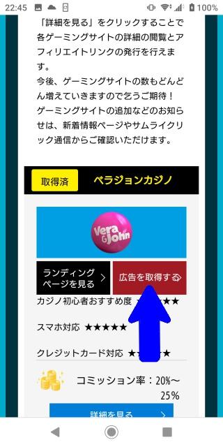 スマホ版サムライクリックでベラジョンカジノの広告を取得するをタップする説明画像。