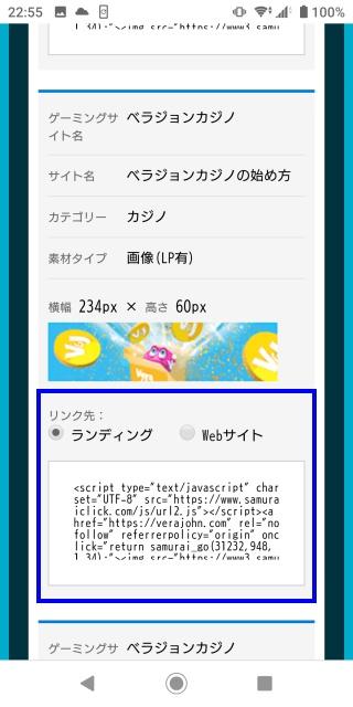 スマホ版サムライクリックでベラジョンカジノのアフィリエイトバナーリンクが生成された時の画面。