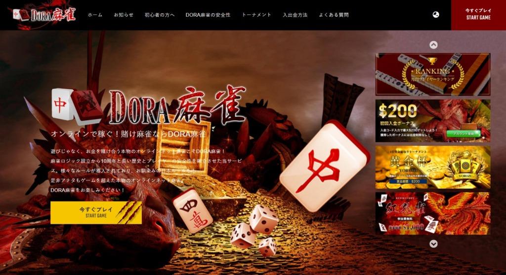 DORA麻雀のトップページ画像。