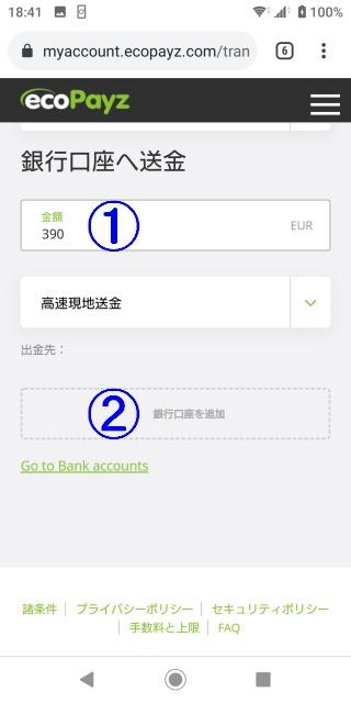 エコペイズに銀行口座を追加する画面。