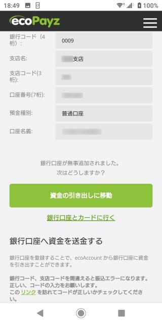 銀行口座が無事追加されたことを知らせる画面。