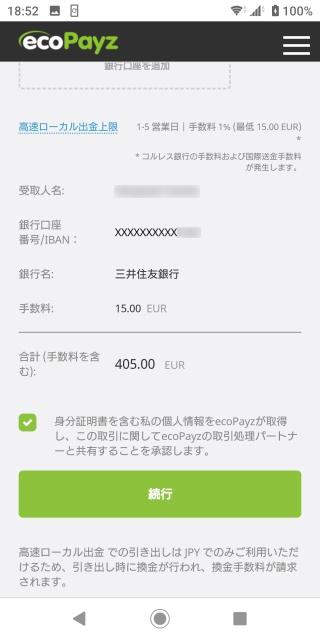 銀行口座へ送金する画面。