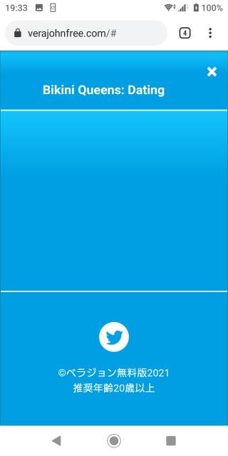 ベラジョン無料版のビキニクイーンズデーティングの画面が表示されないバグ画面。
