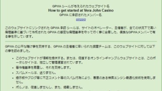 GPWA承認証明画面。
