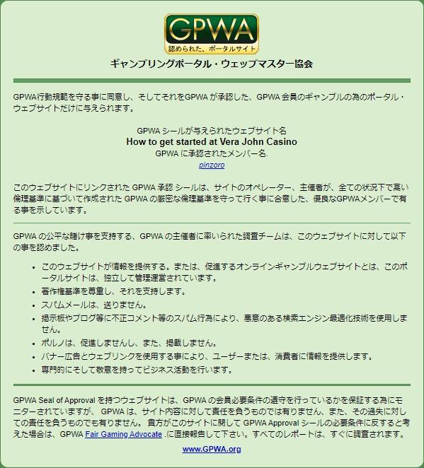 GPWAに承認されたことを証明する、ギャンブリングポータルウェブマスター協会の証明画面。