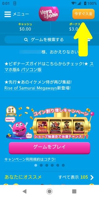 スマホ版ベラジョンカジノのログイン画面。
