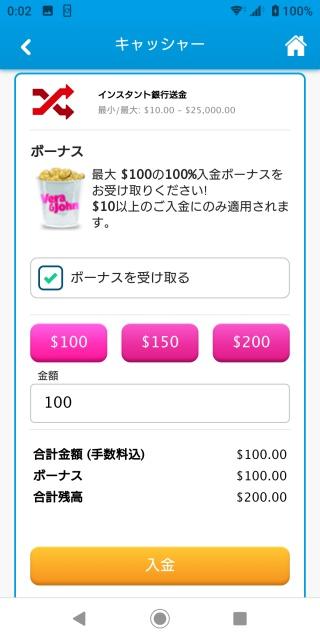 スマホ版ベラジョンカジノ入金額入力画面。