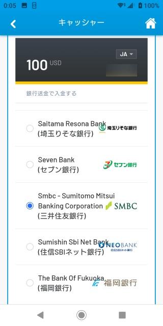 スマホ版ベラジョンカジノキャッシャーで銀行を選ぶ画面。