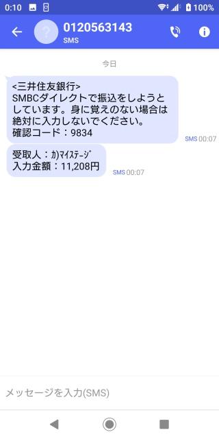 SMSで確認コードが送信された時の画面。