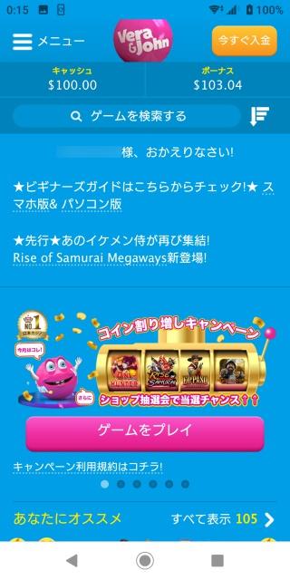 スマホ版ベラジョンカジノ入金後のログイン画面。
