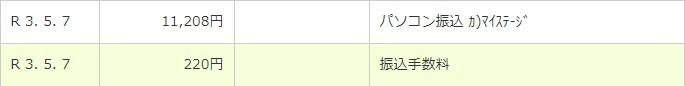 三井住友銀行オンラインバンキングの残高・入出金明細のトリミング画像。