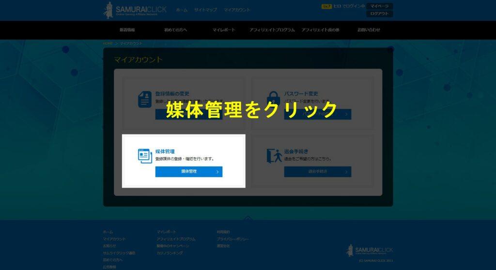 サムライクリックマイアカウント画面。
