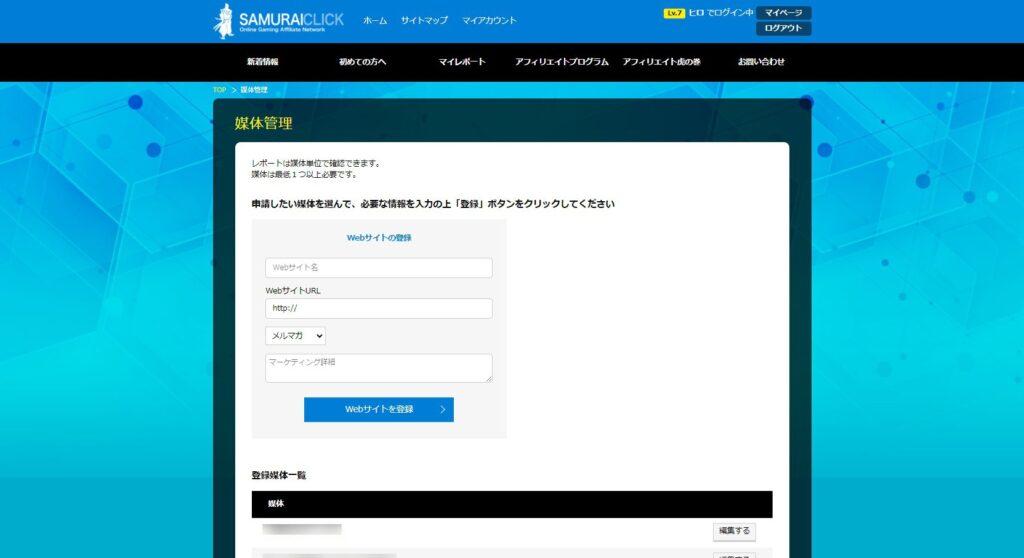 サムライクリック媒体管理画面。