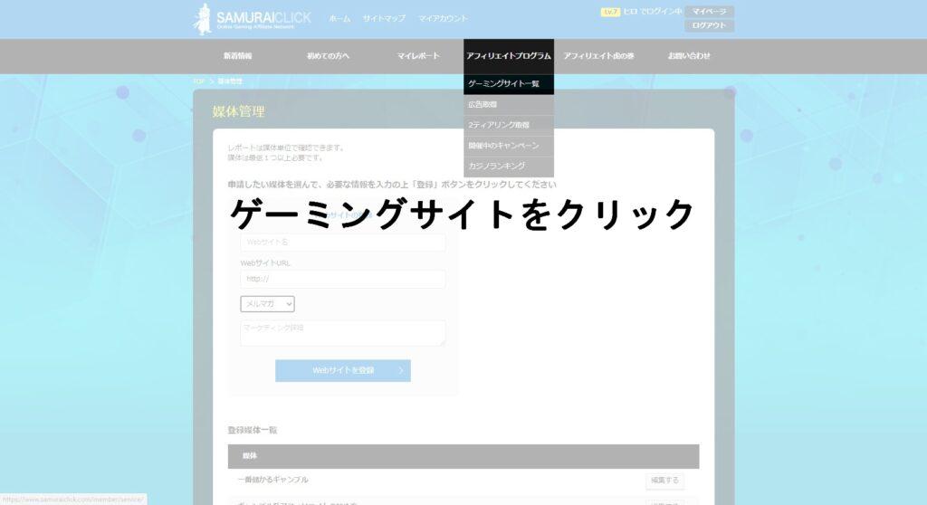 サムライクリック媒体管理画面からゲーミングサイト一覧に移動しようとする画像。