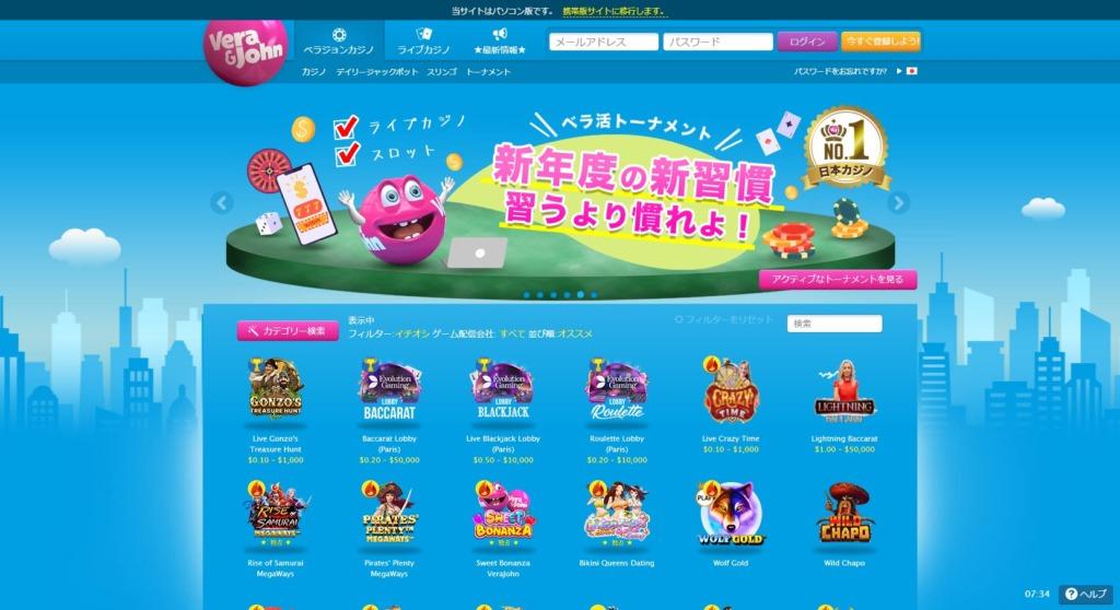 ベラジョンカジノトップページ画像。(新年度の新習慣、習うより慣れよ!)