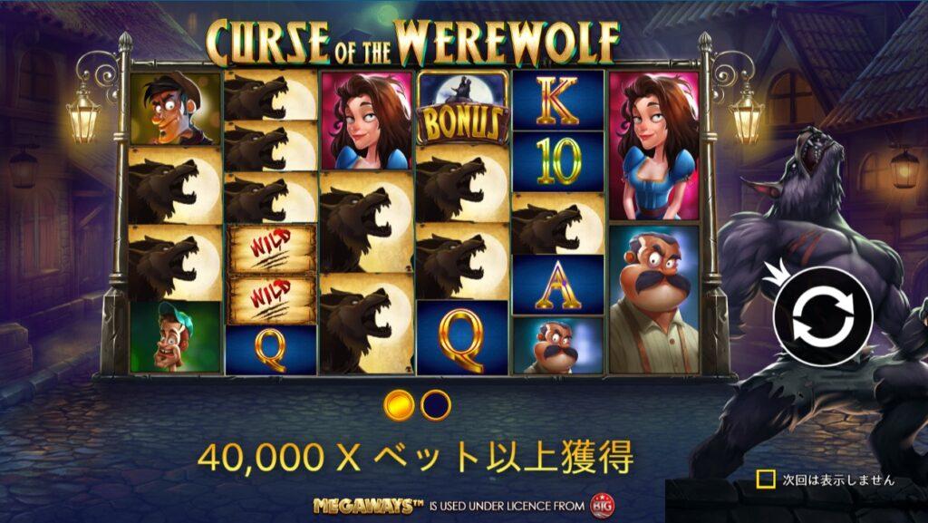Curse of the Werewolf Megawaysのプレイ画像。