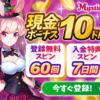 日本でオンエアされているオンラインカジノCM集