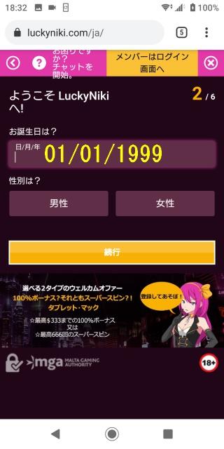 スマホ版ラッキーニッキーカジノ登録画面(生年月日・性別)