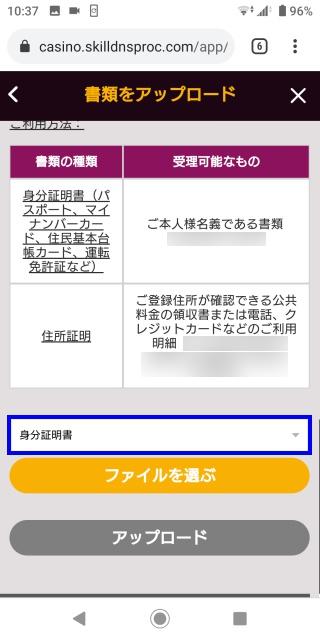 スマホ版ラッキーニッキーカジノの書類アップロード画面。