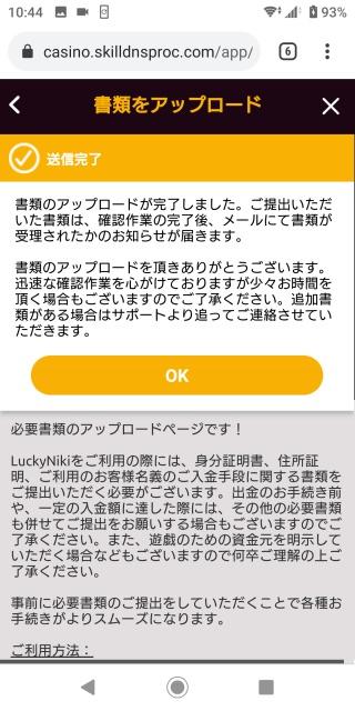 スマホ版ラッキーニッキーカジノの本人確認書類提出完了画面。