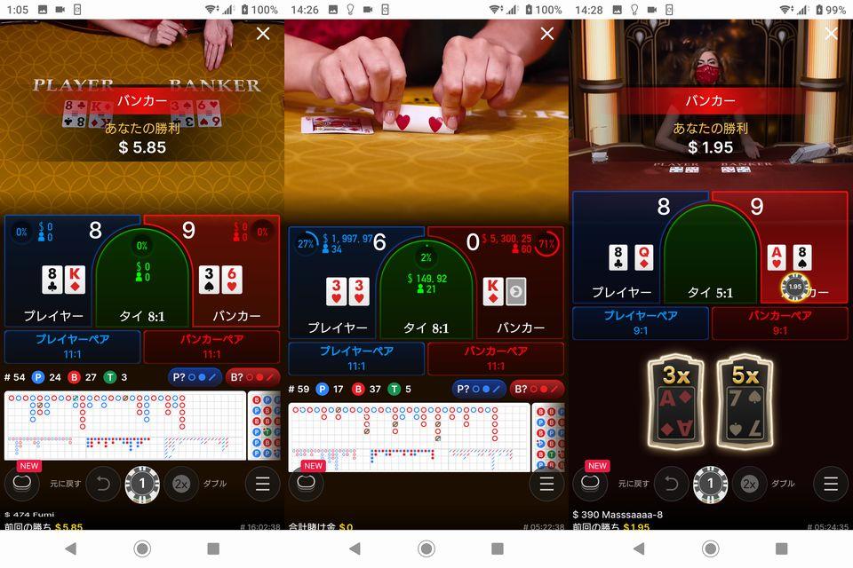 スマホ版ラッキーニッキーカジノのライブバカラ(スピードバカラ・バカラスクイーズ・ライトニングバカラ)のプレイ画像。