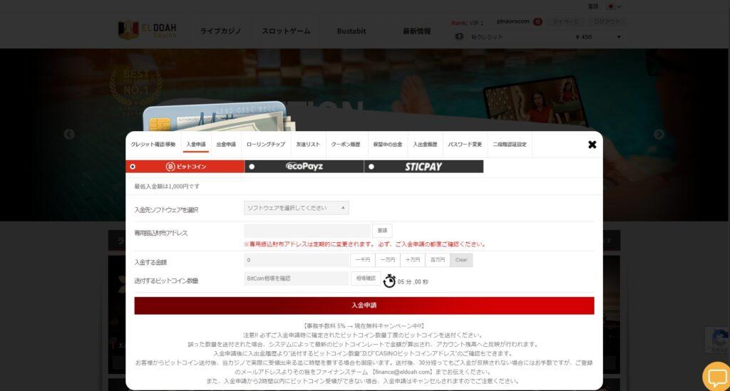 エルドアカジノ入金画面(ビットコイン)