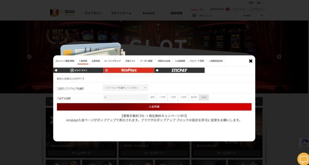 エルドアカジノ入金画面(エコペイズ)