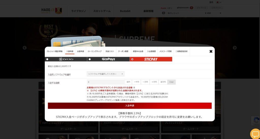 エルドアカジノ入金画面(スティックペイ)