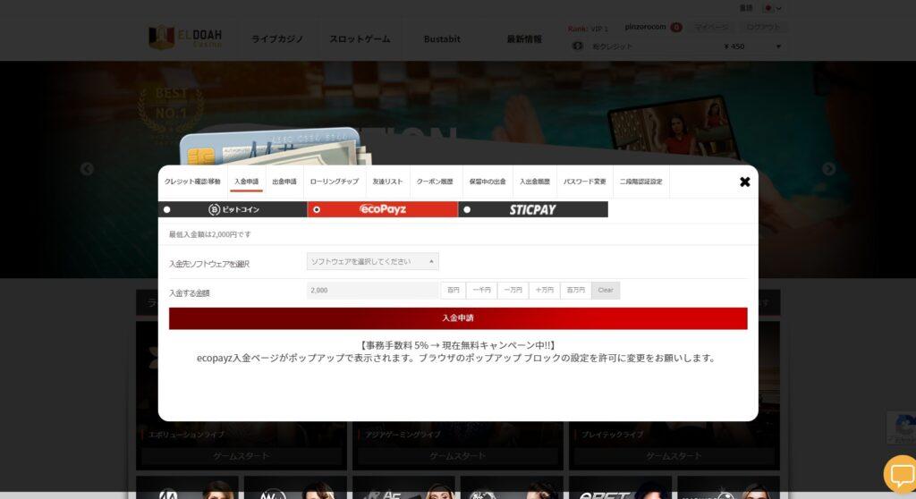 エルドアカジノ入金画面(エコペイズで入金額2000円)