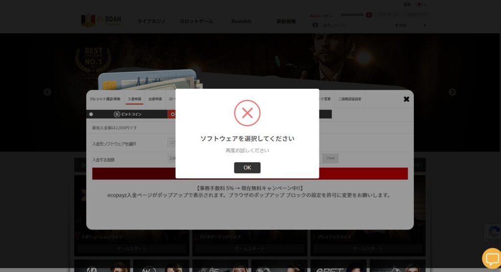 『ソフトウェアを選択してください』と警告ポップアップが表示された画像。