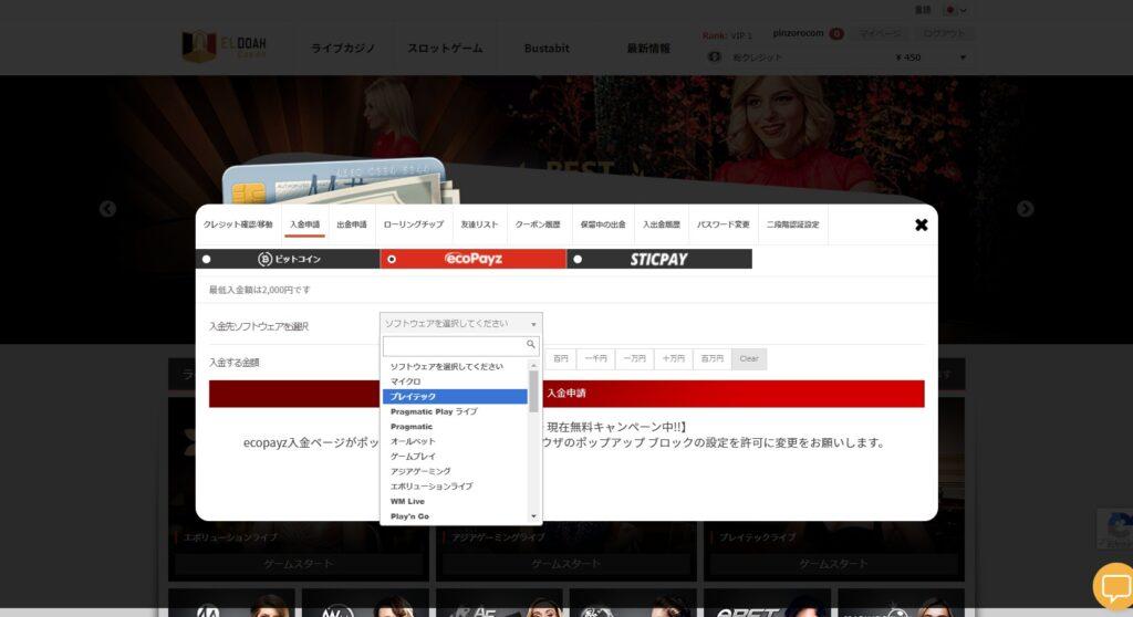 エルドアカジノ入金前ソフトウェアの選択メニュー画面。