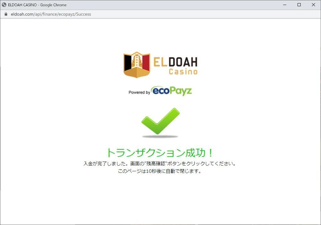 エコペイズのトランザクション成功画面。