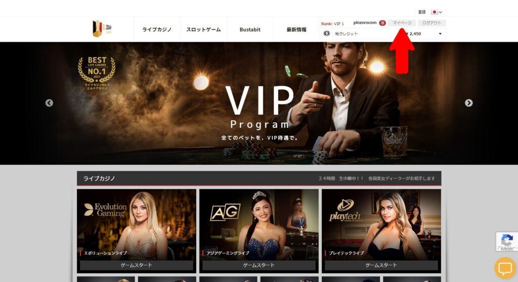 エルドアカジノトップページ画面。
