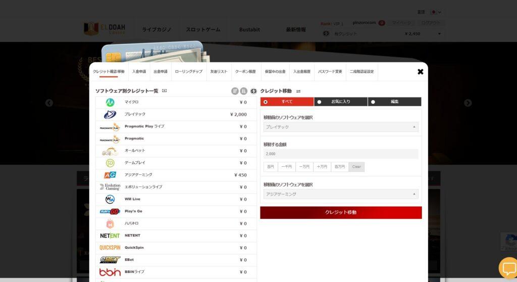 クレジット移動画面(プレイテックからアジアゲーミングに2000円移動)