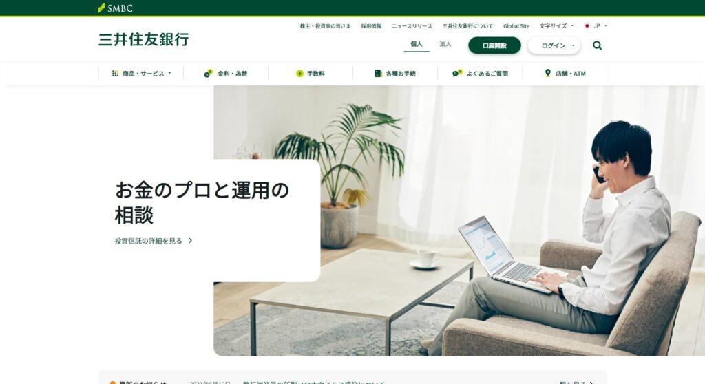 三井住友銀行のウェブサイト画像。