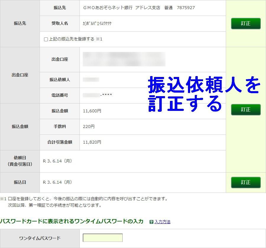 三井住友銀行の振込先情報の確認画面。