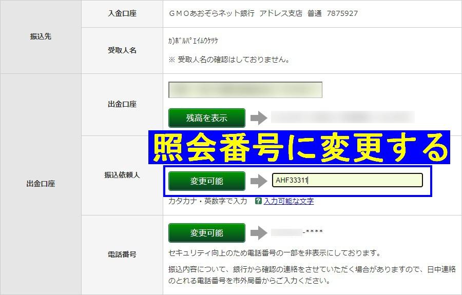 三井住友銀行の振込依頼人の変更中画面。