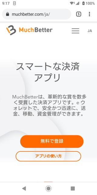 マッチベター公式サイト画面。