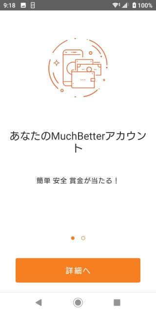マッチベターアカウント開設案内画面。