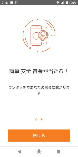 マッチベターアカウント開設の案内画像。