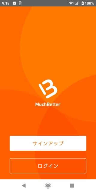 マッチベターのサインアップ画面。