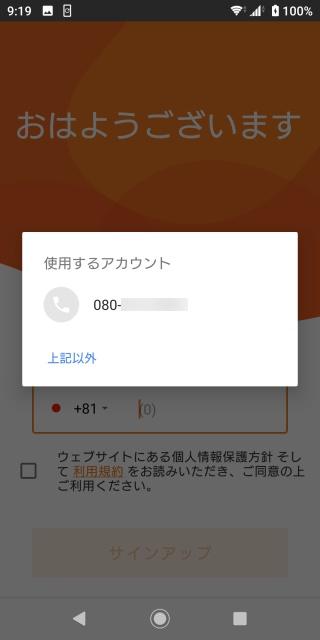 マッチベターで使用するアカウント確認。