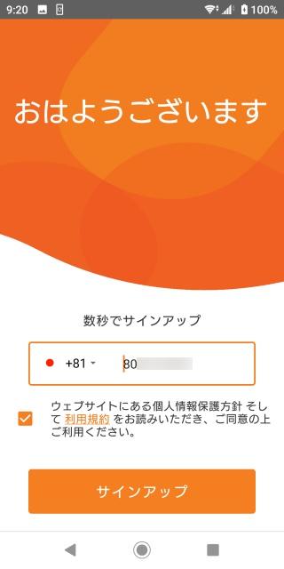 マッチベターサインアップ確認画面。