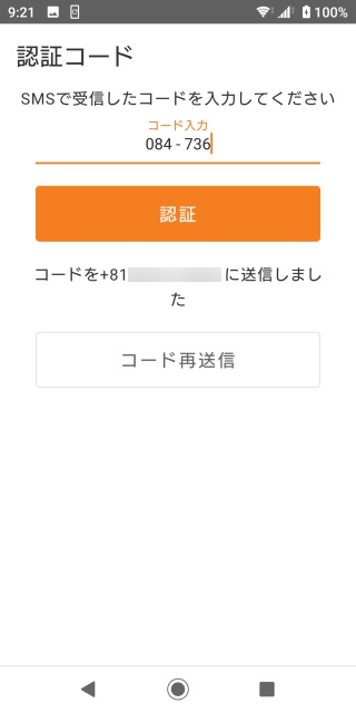 マッチベター認証コード送信画面。