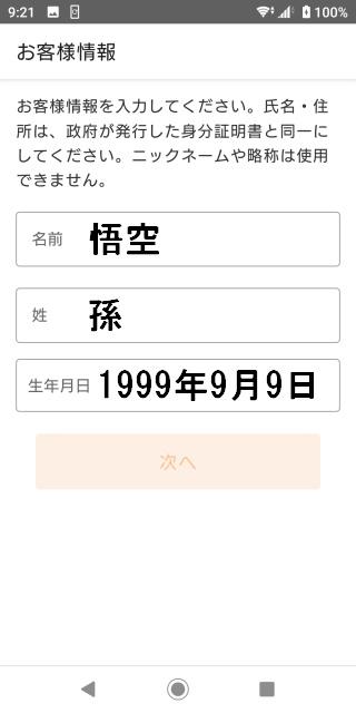 マッチベター個人情報(名前・生年月日)。